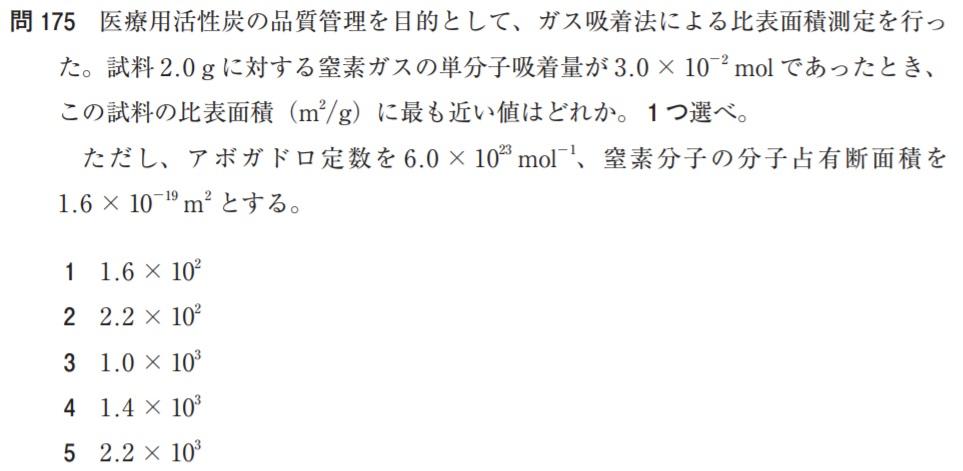 103回薬剤師試験問175