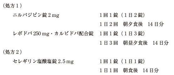 103回薬剤師試験 薬学実践問題 問208