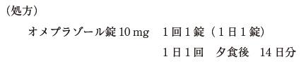103回薬剤師試験 薬学実践問題 問212-213