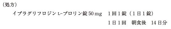 103回薬剤師試験 薬学実践問題 問216-217