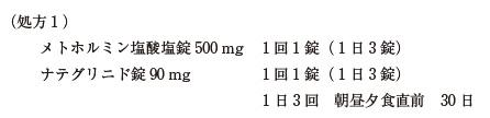 103回薬剤師試験 薬学実践問題 問266-269