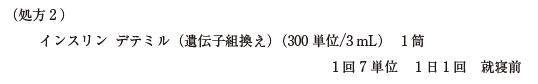 103回薬剤師試験 薬学実践問題 問268
