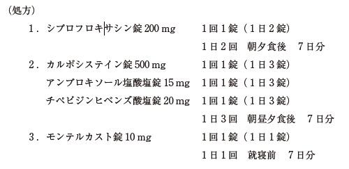 103回薬剤師試験 薬学実践問題 問270-271