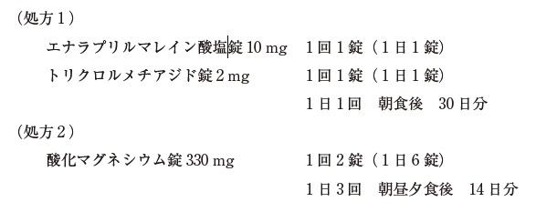 103回薬剤師試験 薬学実践問題 問288-289