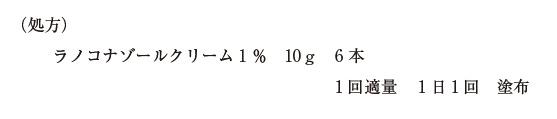 103回薬剤師試験 薬学実践問題 問296-297