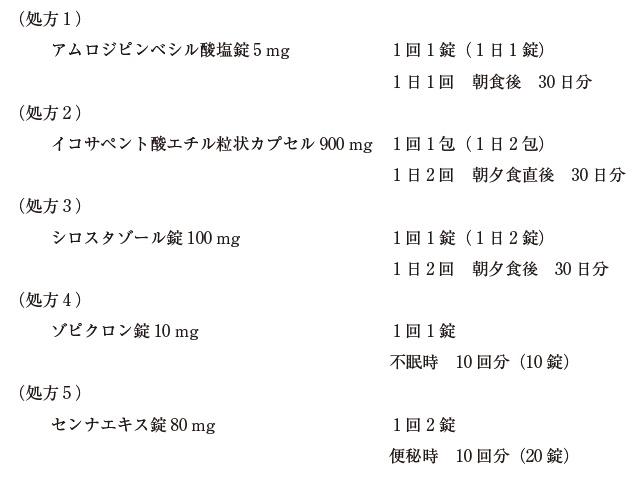 103回薬剤師試験 薬学実践問題 問312-313