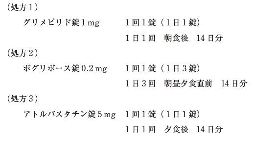 103回薬剤師試験 薬学実践問題 問314-315
