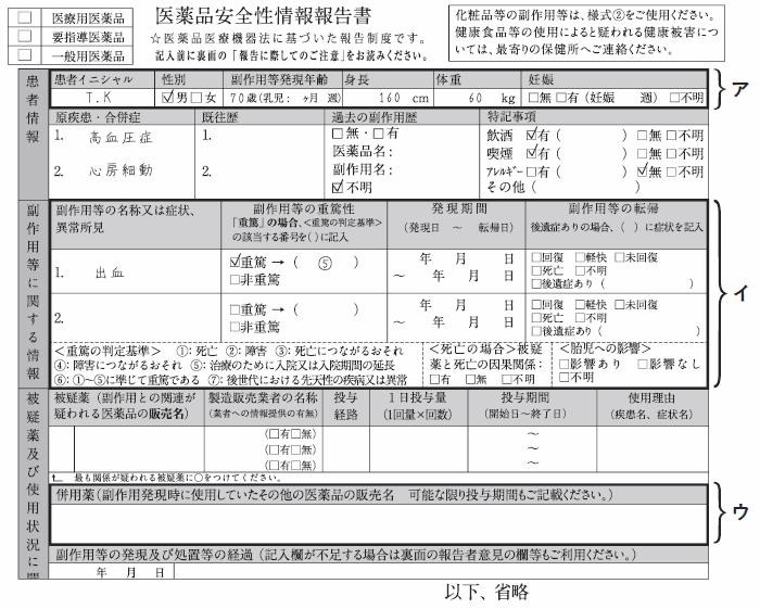 102回薬剤師国家試験一般問題(薬学実践問題)325