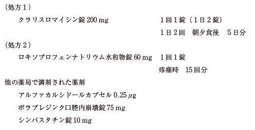 103回薬剤師試験 薬学実践問題 問256-257