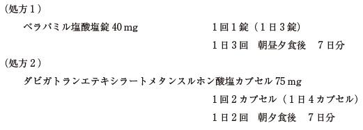 103回薬剤師試験 薬学実践問題 問276-277