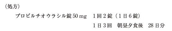 103回薬剤師試験 薬学実践問題 問292-293