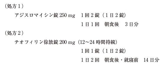 103回薬剤師試験 薬学実践問題 問318