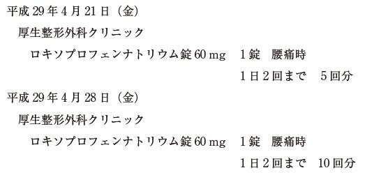 103回薬剤師試験 薬学実践問題 問320-321
