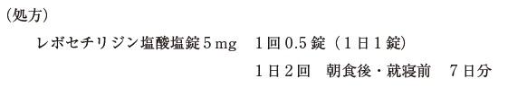 103回薬剤師試験 薬学実践問題 問328